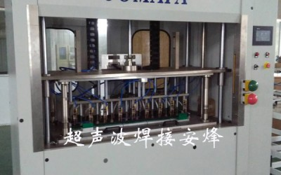 汽车左右扶手装饰条横条热铆焊接机焊接视频