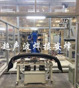 全自动机器人汽车后保险杠超声波柔性冲孔与雷达支架胶粘焊接机