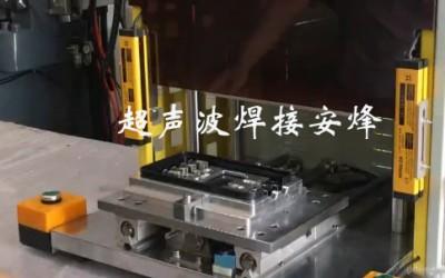 滑台式手机按键多点热熔焊接机