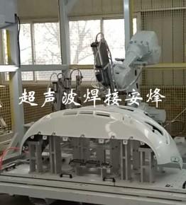 机器人快速换模抓取汽车保险杠超声波冲孔工装自动化冲孔机