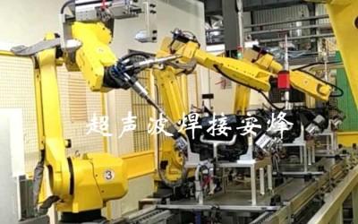 全自动多台机器人流水线汽车喇叭网罩超声波铆点焊接机