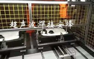 机器人双胎模汽车发动机盖罩隔音棉超声波自动化焊接机