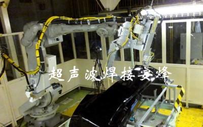 机器人携带超声波冲孔工装汽车保险杠超声波柔性冲孔机