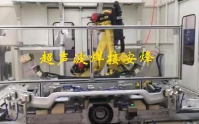 机器人转盘式双胎膜汽车保险杠超声波柔性自动化冲孔机