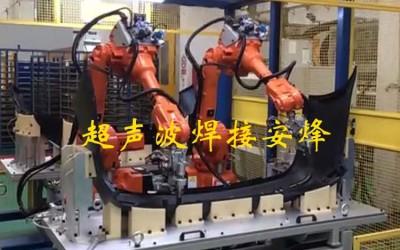全自动双机器人汽车雷达支架超声波穿刺焊接机