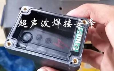 塑胶塑料件透气膜热熔焊接视频