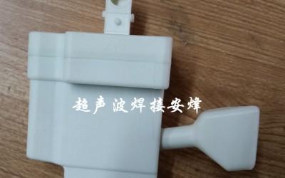 pbt吸气消音器组件超声波焊接机焊接视频