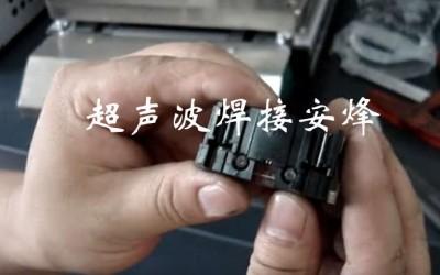 电器接触器实心boss柱超声波铆点焊接机