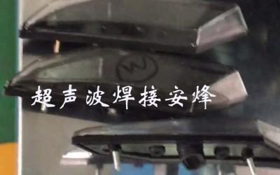 摩托车电动车灯壳超声波粘合焊接机