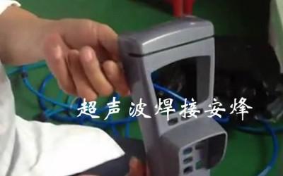 pos机塑料外壳超声波焊接机