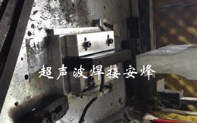 扬声器喇叭外壳超声波压合焊接机
