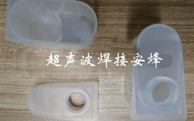 pp稀释液塑料盒超声波焊接机