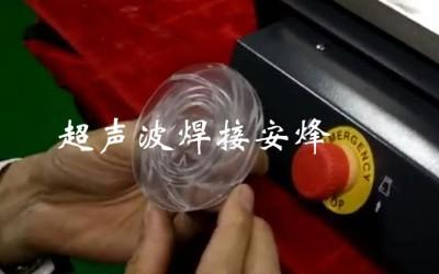 饮水机塑料过滤器组件超声波焊接机