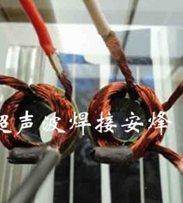 磁电线圈与电机铜引线束超声波点焊设备