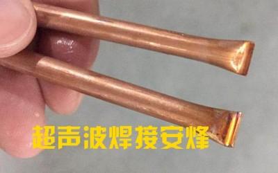 空调铜管超声波封切与封管设备