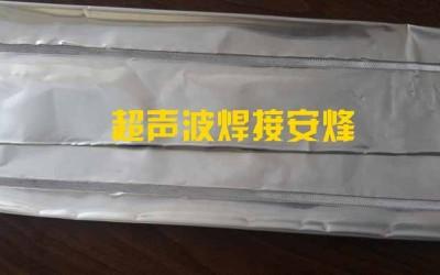 铝箔片拼接超声波金属滚焊机