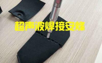汽车隔音棉毡手持超声波拼合焊接机焊接视频