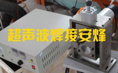 铜铝镍超声波金属滚焊系统