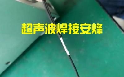0.25平方镀锡铜线超声波压方设备