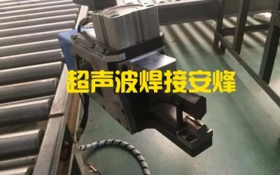 便携式冰箱专用超声波铜管封切设备