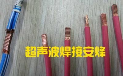 超声波铜线束压焊机