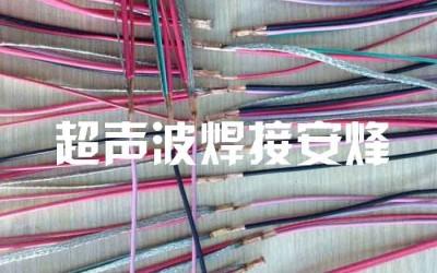 电动车铜线束超声波焊接机焊接视频