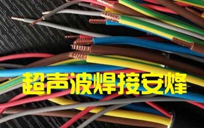 2.5平方单根铜线超声波线束压方焊设备
