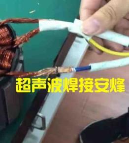 电机线圈漆包线和铜线镀锡线超声波压方焊接设备