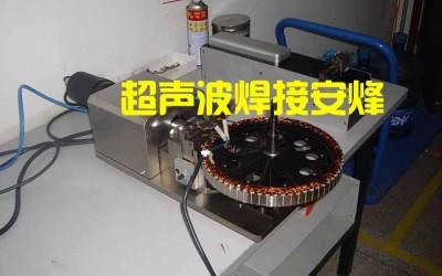电机转子漆包线超声波线束焊接机