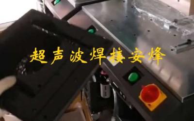 电脑散热器外壳超声波塑料焊接机