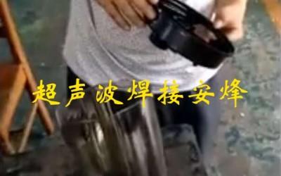 加湿器水箱上下壳超声波压合焊接机