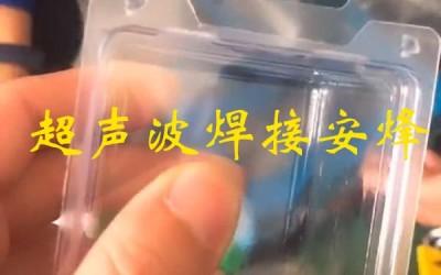 pvc包装盒超声波封合点焊机