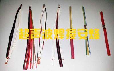 铜线打股连接线超声波焊接设备