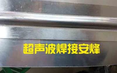 太阳能板和铜管滚动超声波焊接机焊接视频