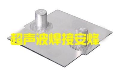 动力电池盖板极柱与极片超声波点焊机