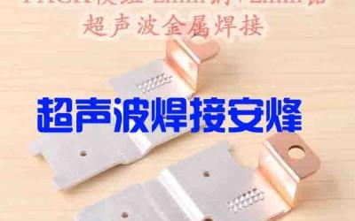 PACK模组铜铝片超声波金属点焊设备