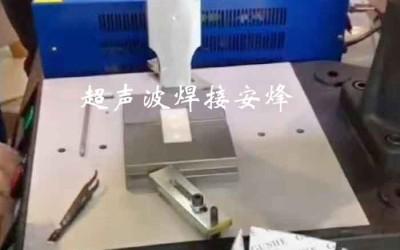 医疗测试卡超声波塑料焊接机