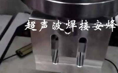 贴片天线组件超声波塑料焊接机