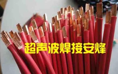 单股铜线超声波线束焊接机焊接视频