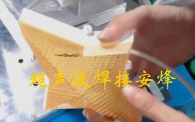 小星星灯外壳组件超声波塑料焊接机