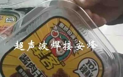 食品包装餐盒手持式超声波焊接机