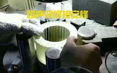 abs空调风叶外壳超声波焊接机焊接视频