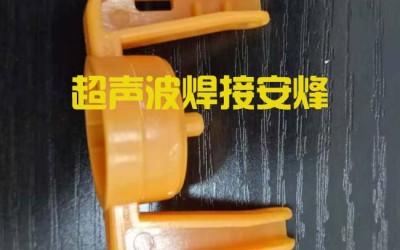 abs瓶口盖超声波塑料焊接机焊接视频