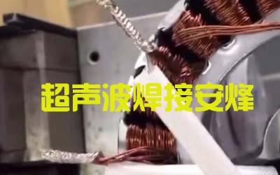 电动车漆包线与镀锡线超声波线束焊接机