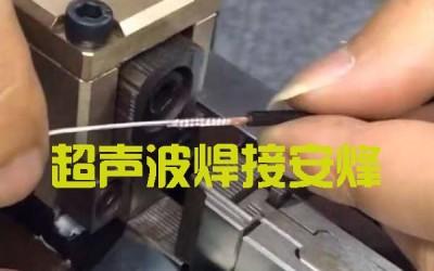 单根漆包铝线与铜线超声波线束焊接设备