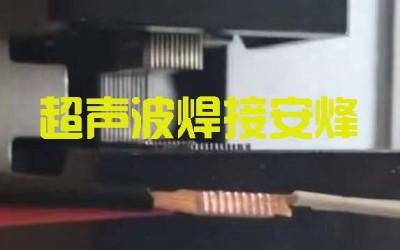 单股与单股电动车小平方铜线超声波线束焊接设备