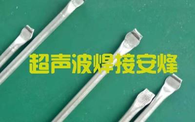 铝管超声波金属密封封口设备