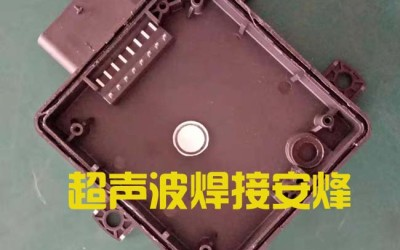 pbt塑料件与透气膜热熔热压焊接设备