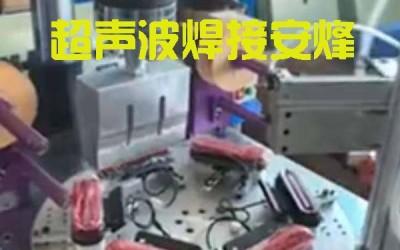 汽车灯具塑料壳自动放膜多工位转盘超声波自动化焊接设备