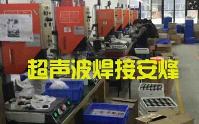 塑料件超声波焊接机代加工